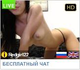 Секс в видеочате