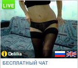 Виртуальный секс и флирт !