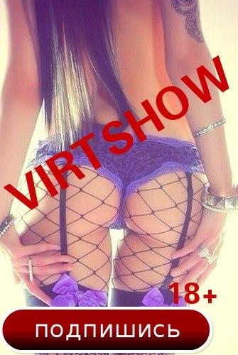 Virtshow виртуальные радости - группа в ВК