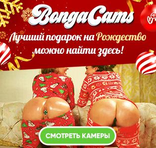 Лучший подарок на рождество в видеочате Bongacams