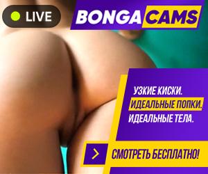 сервис видеочатов bongacams